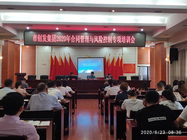 """市创发北京快3形态走势图组织开展""""合同管理与风险控制""""专题培训"""