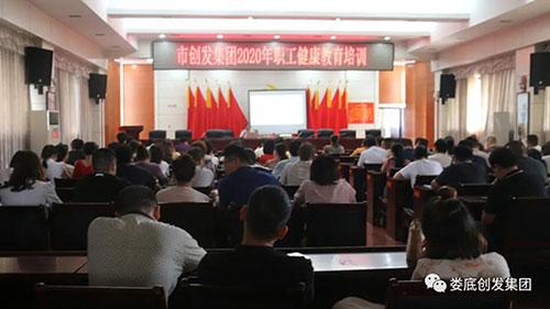 市创发北京快3形态走势图开展职工健康教育培训