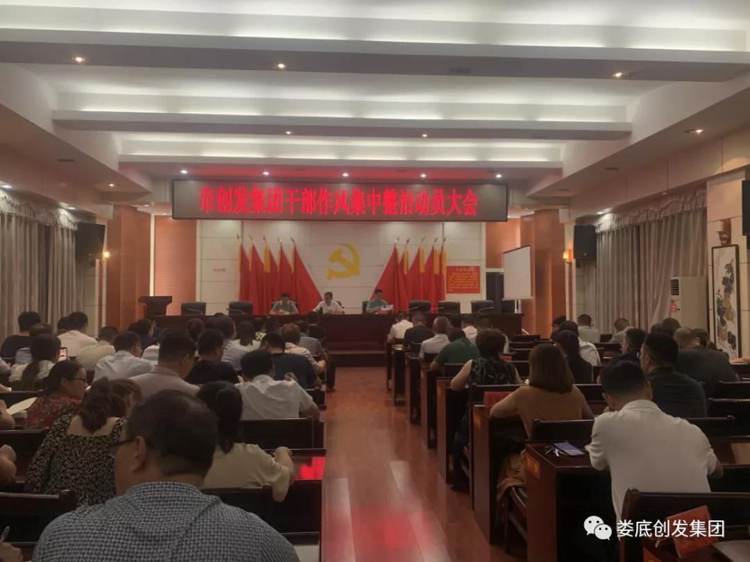 娄底市创发北京快3形态走势图召开干部作风集中整治动员大会