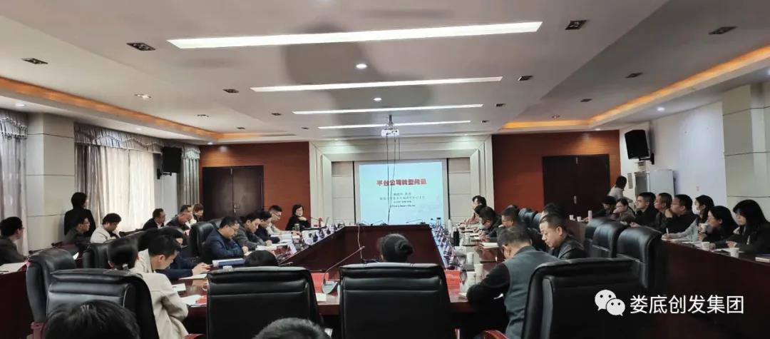 娄底市创发北京快3形态走势图开展国有企业平台化转型专题培训